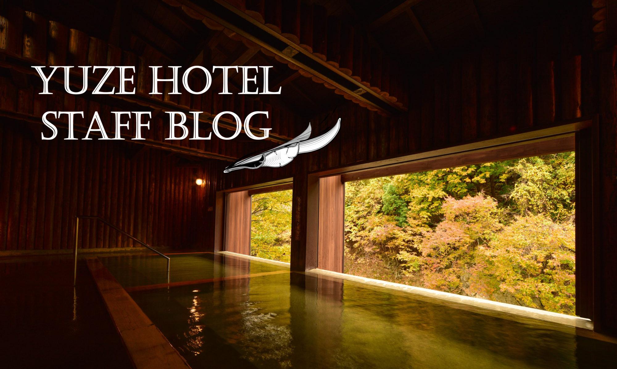 湯瀬ホテルブログ